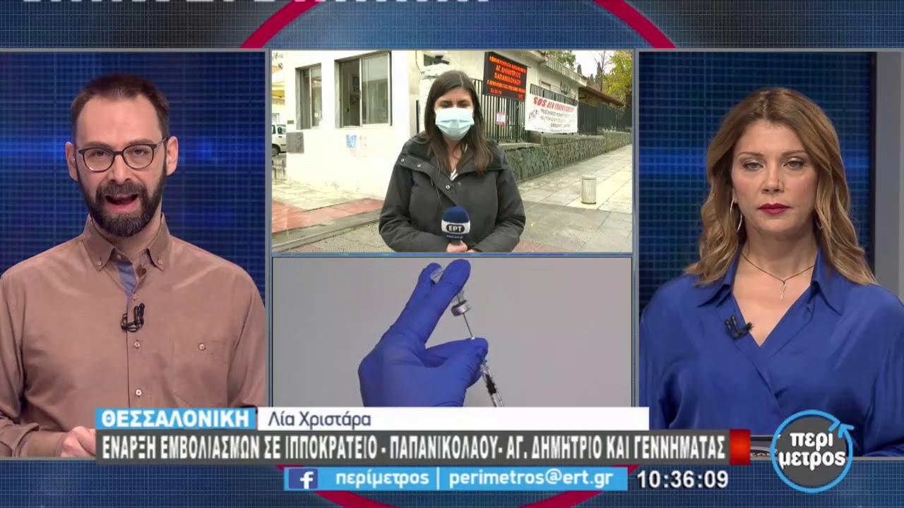 Έναρξη εμβολιασμών στα νοσοκομεία Ιπποκράτειο-Γεννηματάς-Παπανικολάου-Αγ.Δημήτριος | 04/01/2021 |ΕΡΤ