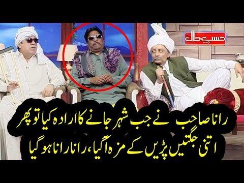 Rana Sahib Nay Is Dafa Panchait Ka Maila Loot Liya – Hasb e Haal – Dunya News
