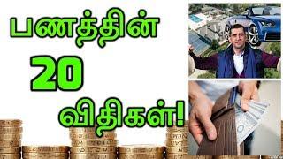 கட்டாயம் தெரிந்துகொள்ள வேண்டிய பணத்தின் 20 விதிகள்   Valuetainment Tamil
