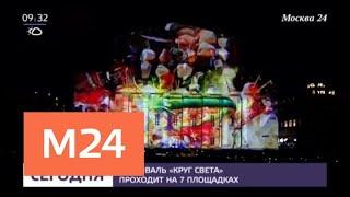 """Фестиваль """"Круг света"""" стартовал в Москве - Москва 24"""