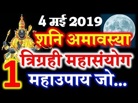 Shani Amavasya Date Time 2019   Shani Amavasya Shubh Muhurt   शनि अमावस्या उपाय