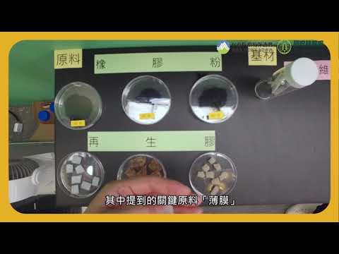 哇!廢輪胎淨化重金屬廢水?一窺分離薄膜技術秘辛