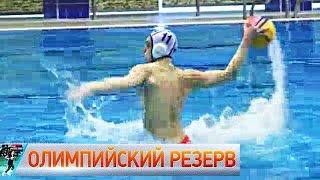 БОМБАРДИРЫ ВОДНОГО ПОЛО  -Олимпийский резерв Россия24 выпуск от 24 04 16  - МОЛОДЕЖНАЯ Команда