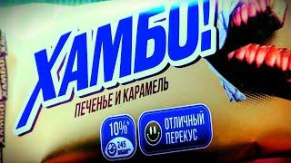 У Макса 1,4 тыс. подписчиков Русская сладкая парочка ХАМБО Это тебе не твикс Русский шоколадный закос под твикс. Но Хамбо это не совсем  твикс Русская сладкая парочка ХАМБО Это тебе не твикс https://youtu.be/BM-DEkv3dBo У