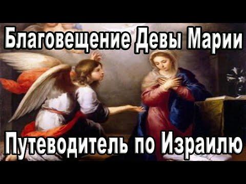 ПУТЕВОДИТЕЛЬ ПО ИЗРАИЛЮ - НАЗАРЕТ(1 част