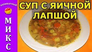 Суп с яичной лапшой🍜 - простой и быстрый рецепт!🔥 | Soup