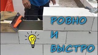 БЫСТРАЯ КЛАДКА ПЕНОБЛОКОВ