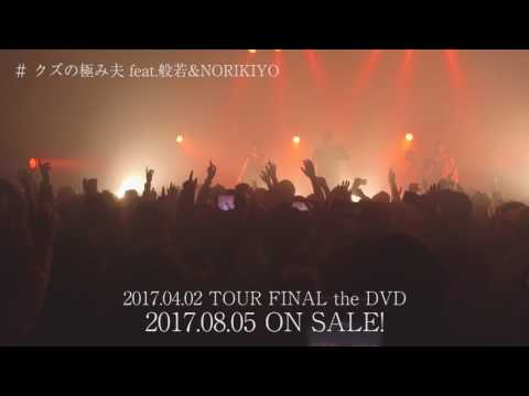 2017.08.05 on sale!! t-Ace~いいから狂え tour final live DVD~