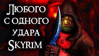 Skyrim | САМЫЙ СИЛЬНЫЙ УДАР В СКАЙРИМЕ!