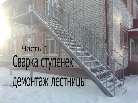 Делаю металлическую лестницу.Сварка ступенек и демонтаж старой лестницы.