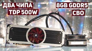 СВ#1: Двухчиповый монстр от AMD c TDP 500w   AMD R9 295x2 спустя 5 лет в современных играх