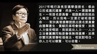 黃毓民,2014年 立法會發言精選 (第1輯) (直播、訊號測試)