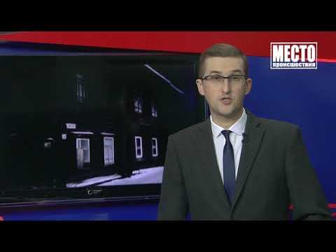 """""""Место происшествия"""" выпуск 11.01.2019"""