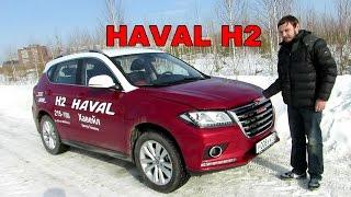Тест-драйв Haval H2