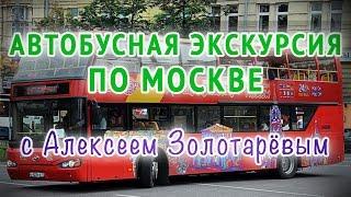 Автобусная экскурсия по Москве