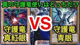 【遊戯王】最強ドラゴン決定戦‼︎守護竜真紅眼vs守護竜青眼【対戦動画】
