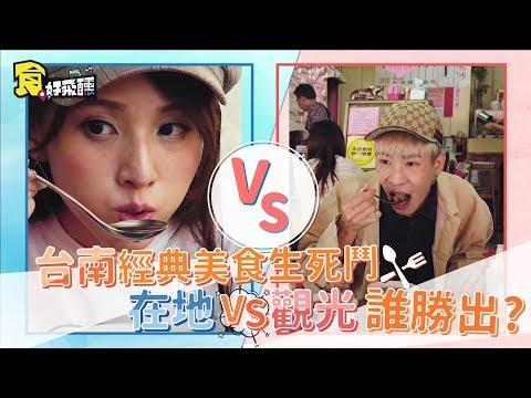 台南美食PK賽「在地推薦」VS「觀光名店」誰勝出【達人秀出品】食在好飛醺 x 小范范