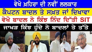 ਵੇਖੋ SIT ਤੇ ਕੀ ਕੀ ਹੋਣ ਲੱਗਾ I Punjabi News 18 Nov. 2018 I Punjab News I Sukhpal Khaira I Simar Bains