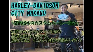 H-D CITY中野チャンネル