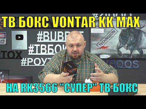 """ТВ БОКС VONTAR KK MAX НА RK3566 """"СУПЕР"""" ТВ БОКС НА СУПР ОБЗОРЕ."""
