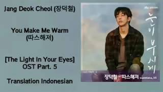 Jang Deok Cheol (장덕철) – You Make Me Warm (따스해져) Lyrics INDO The Light in Your Eyes OST Part. 5