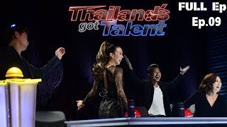 THAILAND'S GOT TALENT 2018 | EP.09 | 1 ต.ค. 61 Full Episode