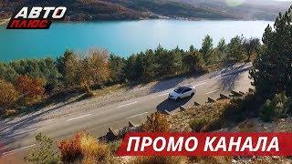 Промо телеканала Авто Плюс 2 – мы знаем об автомобилях всё и готовы рассказать вам!