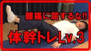 腰痛に屈するな!体幹トレーニングLv.3