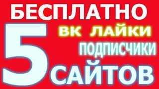 Как накрутить лайки ВКонтакте  |  Накрутка лайков в ВК БЕЗПЛАТНО | 2017!