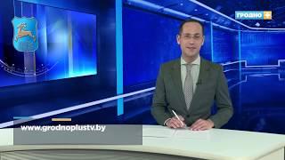 Новости Гродно (выпуск 14.11.18) //News Grodno //Гродно Плюс