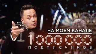Соболев сделал МИЛЛИОН подписчиков за год