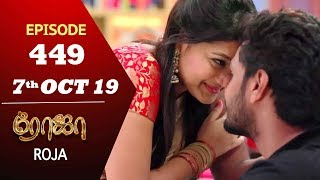 ROJA Serial | Episode 449 | 7th Oct 2019 | Priyanka | SibbuSuryan | SunTV Serial |Saregama TVShows