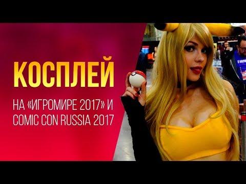 Косплей на «Игромире 2017» и Comic Con Russia 2017