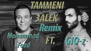#Tamenni_Alek (ft. Moh'd Foad)- GIO-z طمني عليك - محمد فؤاد #فؤش تحميل MP3