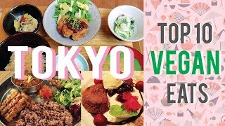 TOP 10 VEGAN EATS IN TOKYO 東京ヴェーガン菜食レストラン10選