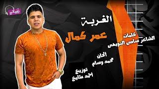 تحميل و استماع عمر كمال الغربة - Omar Kamal Alghorba MP3