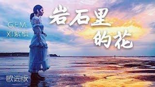 G.E.M.【岩石里的花 LOVE FINDS A WAY】Lyric Video 歌词版 邓紫棋