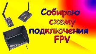 Собираю схему подключения FPV