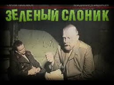 Фильм ЗЕЛЕНЫЙ СЛОНИК (Ненормальное кино) | Watch the film GREEN ELEPHANT (Crazy movie)