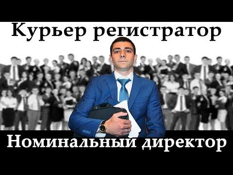 Вакансия Курьер регистратор