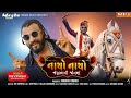 Nacho Nacho || Dev Pagli || New Gujarati Video Song 2020 || gujju Love Guru || Megha Music