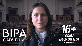 16+ із Вірою Савченко