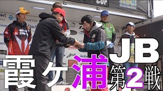 JB霞ヶ浦第2戦 アブガルシアカップ