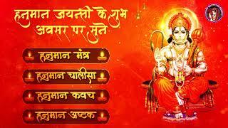 हनुमान जयंती पर हनुमान जी के मंत्र - Nonstop Hanuman Bhajan