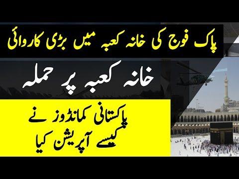 Khana Kaaba Mai Pak Army Ka Bara Operation