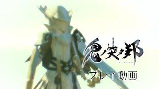 videó Oninaki