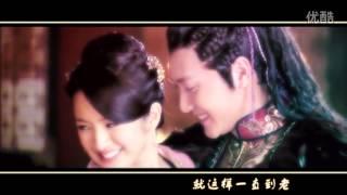 兰陵王MV - 冯绍峰林依晨【逍遥最好】