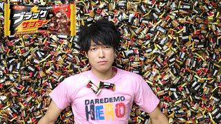 I Have1000 Japanese Chocolate Snacks (Black Thunder)