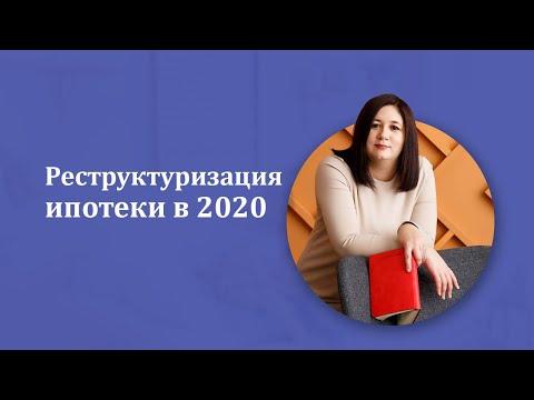 Реструктуризация ипотеки в 2020. Как платить меньше. Анна Меженок