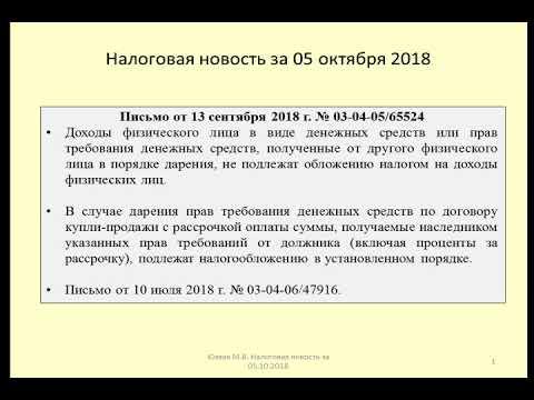05102018 Налоговая новость о НДФЛ при дарении денег и прав требований / giving money